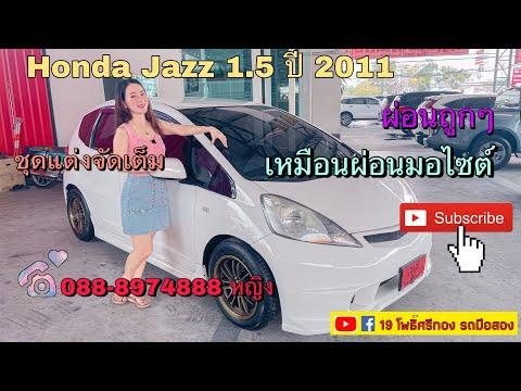 Honda Jazz ปี 2011|ฮอนด้าแจ๊ซ|ผ่อนพอๆกับมอไซต์|ชุดแต่งจัดเต็ม|19 โพธิ์ศรีทอง รถมือสอง