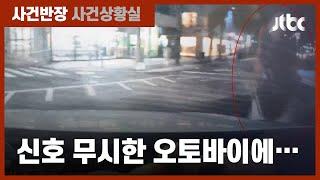 """광주서 승용차-오토바이 충돌…""""신호위반·무면허…"""