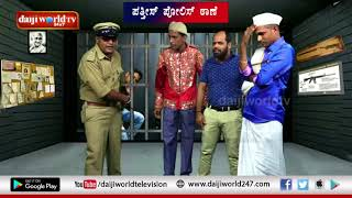 Comedy Kusal - Pattis Police Station│Episode 77│Daijiworld Television