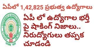 AP లో 1,42,825 ప్రభుత్వ ఉద్యోగాలు..షాకింగ్ నిజాలు   AP Government Job Updates
