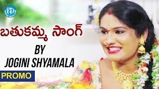 Vela Kanthula Bathukamma Song By Jogini Shyamala - Promo ||  #Bathukamma 2017 Songs || Nataraj Burra