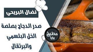 صدر الدجاج بصلصة الخل البلسمي والبرتقال - نضال البريحي