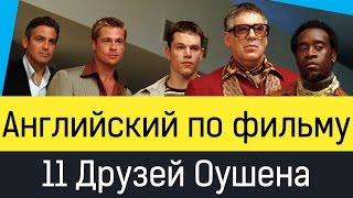 Английский по фильму 11 Друзей Оушена