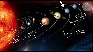 إيه الفرق بين الكواكب الداخلية والخارجية؟|الأجرام السماوية Celestial Bodies #3|علوم أولي إعدادي