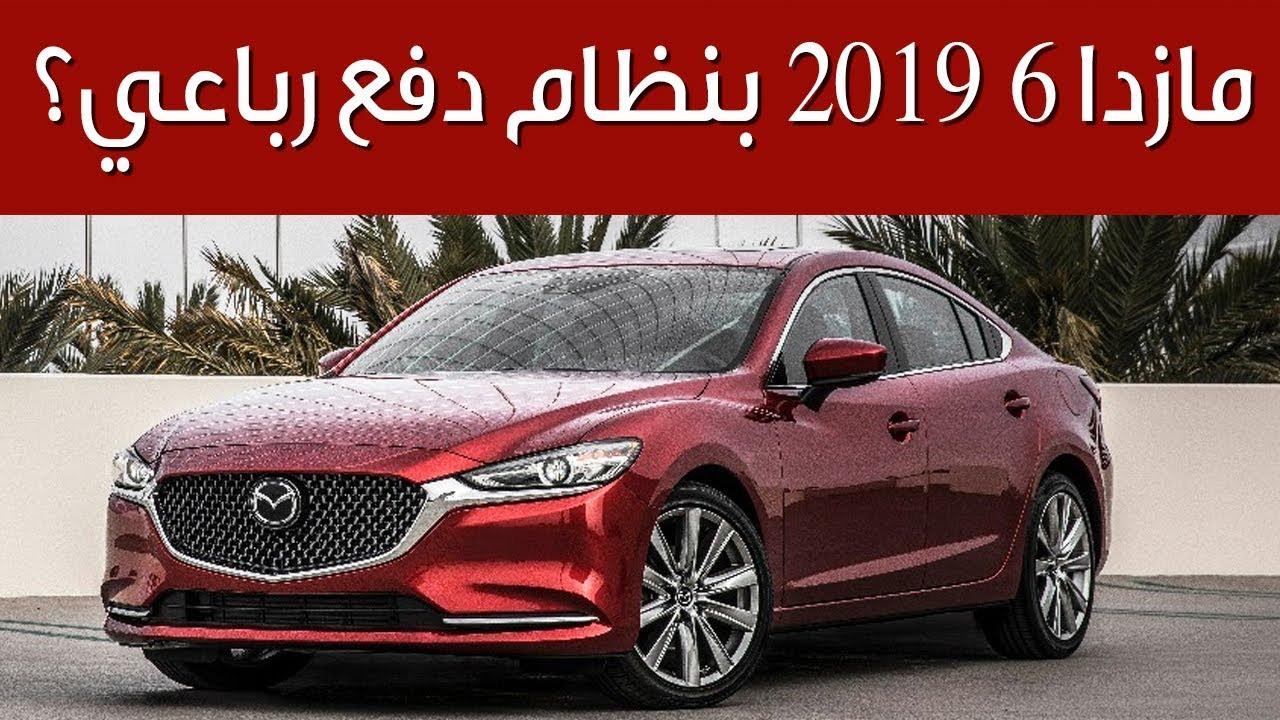2019 Mazda 6 مازدا 6 موديل 2019 بنظام دفع رباعي؟ | سعودي أوتو