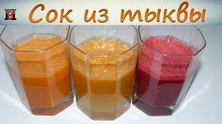Сок из тыквы. Овощные и фруктовые добавки к тыквенному соку.