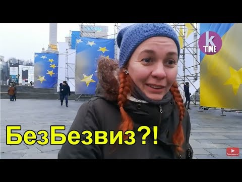 Украине отменят безвиз? Ответ Майдана