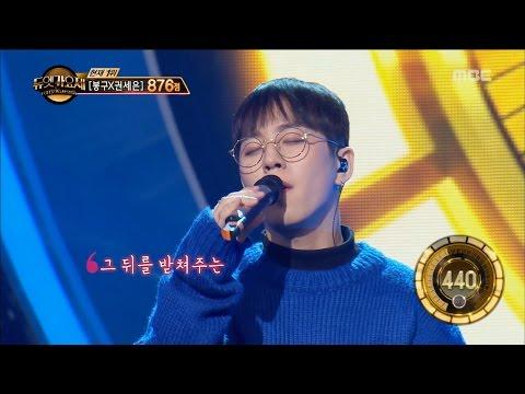 [Duet song festival] 듀엣가요제 - Taeil & Nam Taekrim, 'One Man' 20161209
