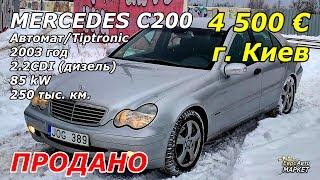 Авто на литовских номерах. Mercedes Benz C200, 2003, 2.2CDI. Из Германии / EvroAvtoMarket