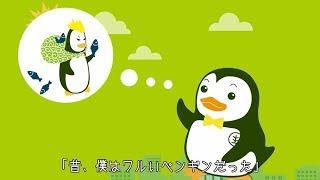 更生ペンギンのホゴちゃん「昔、僕はワルいペンギンだった!」