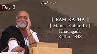 Day - 02 || Ram Katha || Manas - Kabandh || Morari Bapu II Khadagada , Dungarpur, Rajasthan