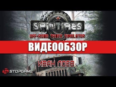 Обзор игры Spintires