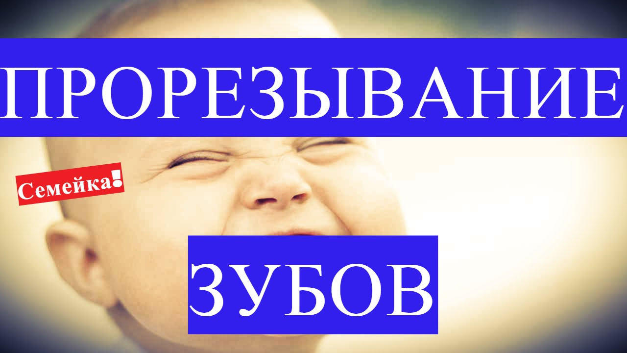 поочередность прорезания зубов у детей схема