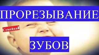 видео Температура при прорезывании зубов у ребенка