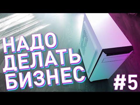 #НДБ ep.5 / Сборка ПК для PUBG за 11к