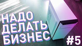видео Сборка