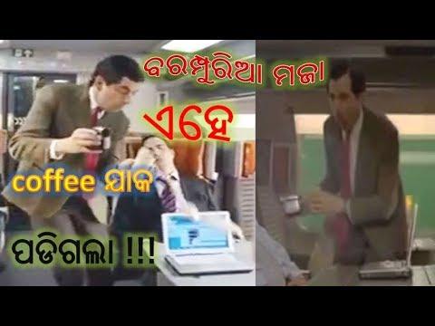 Oriya Dubbing Of Hollywood Movie | Mr. Bean Odia Comedy Video | Berhampuria Maza Comedy Video