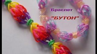 Плетение из резиночек rainbow loom bands браслета БУТОН  на карандашах