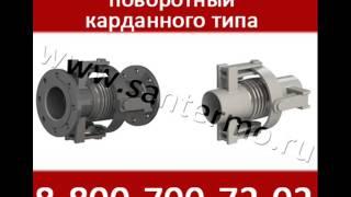Компенсаторы сильфонные(, 2014-09-22T11:49:50.000Z)