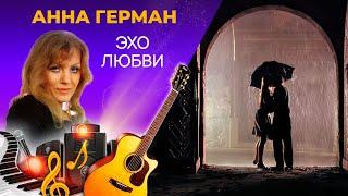 ТОЛЬКО ПОСЛУШАЙТЕ ЭТО ! АННА ГЕРМАН  - Эхо любви - Русские клипы 2018, музыкальные новинки