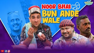 NOOR BHAI BUN ANDE WALE | CHATPATI COMEDY | SHEHBAAZ KHAN AND TEAM