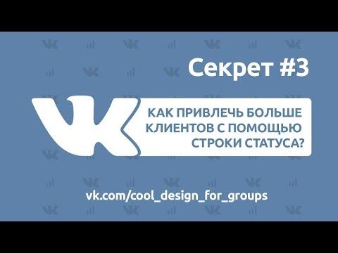 Как привлечь клиентов с помощью строки статуса в вашей группе ВКонтакте?