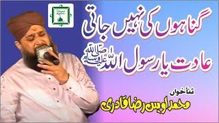 Gunahon ki nahi jati hai aadat Ya rasool ALLAH || owais raza qadri