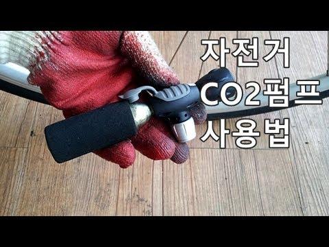 자전거 CO2 펌프 사용법