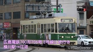 【全区間走行音】広島電鉄700形706号 8号線江波行き 横川駅→江波
