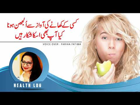 Kisi Kay Khaney Ki Awaz Se Uljhan Hona, Kia Aap Bhi Is Ka Shikar Hein? By Fariha Fatima