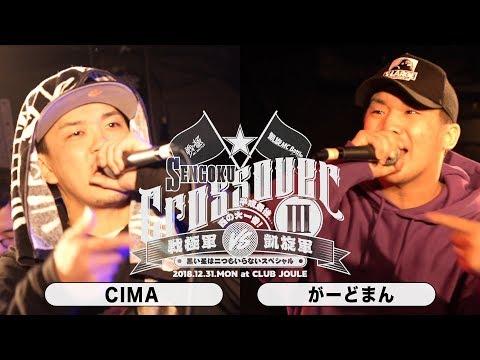CIMA vs がーどまん/戦極CrossoverⅢ(2018.12.31)