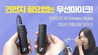 [녕미영미] 젠하이저 XS Wireless Digita…