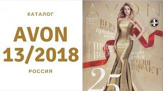 КАТАЛОГ ЭЙВОН 13 2018