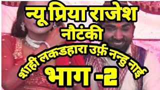 Video Saahi Lakadhara Urf Nanhu Nai Part 2 download MP3, 3GP, MP4, WEBM, AVI, FLV Oktober 2018