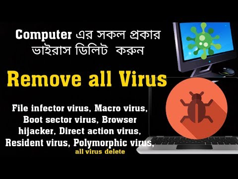 How To Remove All Virus From Pc Bangla || Easily Any Virus Delete On Computer 2019