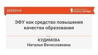 Кудимова Н.В. ЭФУ как средство повышения качества образования: обзор ЭФУ  российских издательств