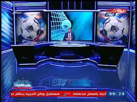 تهديدات نارية من أحمد الشريف لـ مرتضى منصور ويتوعد بفضح مستنداته وتجاوزاته
