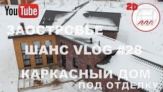 Обзор каркасного дома на УШП: готов к отделке | Заостровье | Андрей Шанс VLOG#28
