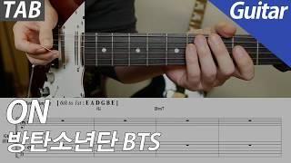 방탄소년단 BTS - ON | 일렉 기타 커버 악보 코…