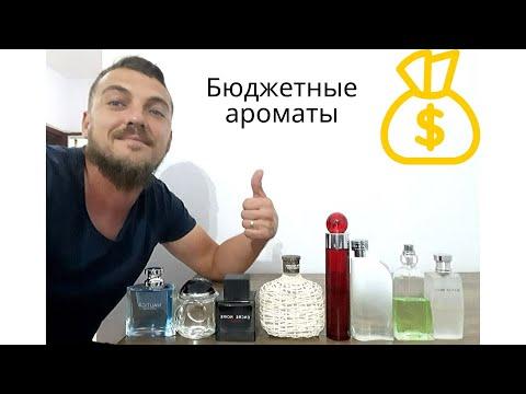 бюджетные мужские ароматы 2019.