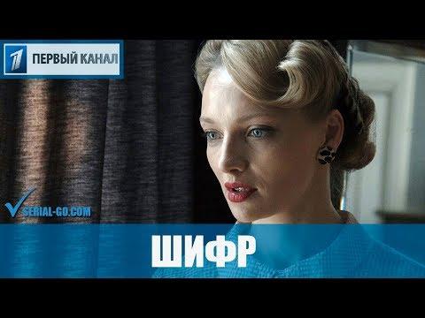 """Детектив """"Шифр"""" (2019) 1-16 серия из 16 HD"""