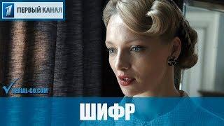 Сериал Шифр (2019) 1-16 серии фильм исторический детектив на Первом канале - анонс
