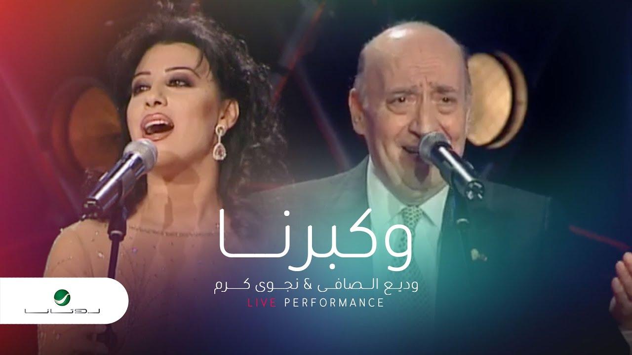 Wadea Al Safi Najwa Karam Wekberna وديع الصافى نجوى كرم وكبرنا Youtube