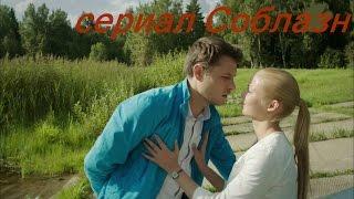 Соблазн 1 серия 2015 HD сериал фильм мелодрама