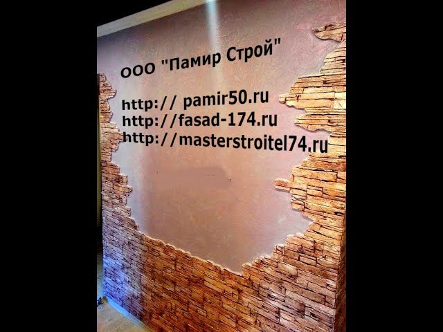 Как клеить декоративный, искусственный камень на стен. ООО