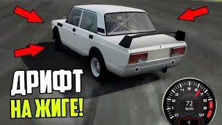 ЗАЧЁТНЫЙ ДРИФТ НА ЖИГЕ! - CARX DRIFT RACING #1