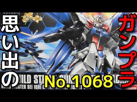 1068 HG 1/144 ビルドストライクガンダム フルパッケージ   『ガンダムビルドファイターズ』