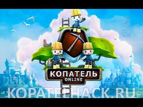 Как поменять ник в копатель онлайн/how to change the nickname digger online