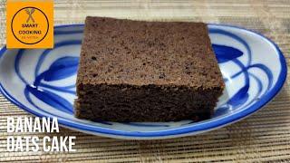 Healthy Banana Oatmeal Cake | Healthy Oats Cake | Banana Cake Without Sugar |Smart cooking by Atithi