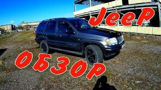 Обзор Jeep Grand Cherokee wj V8 4,7 модель 1999 - 2004 г.в. Автоподбор какой расход...